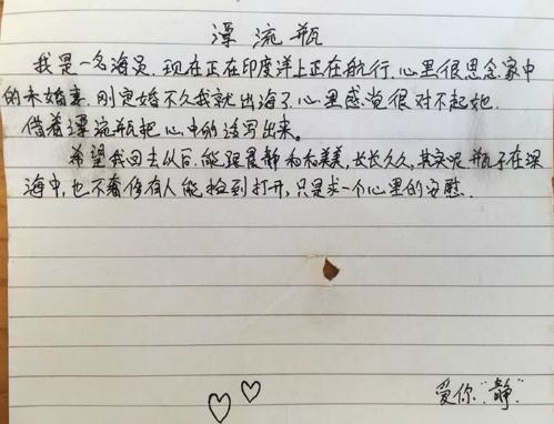 Nội dung bức thư của chàng thủy thủ Trung Quốc. Ảnh:Brisbanetimes.