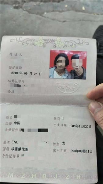 Chứng nhận kết hôn của đôi vợ chồng. Ảnh: Chinanews.