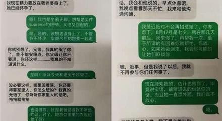 Những tin nhắn hỏi thăm tình hình vợ của Li gửi qua Zhou. Ảnh: Sina.