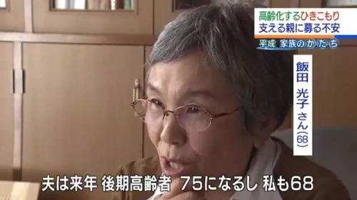 Người mẹ 68 tuổi vẫn phải lo lắng cho con trai ở tuổi trung niên. Ảnh: Sohu.