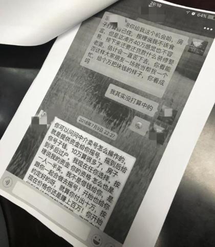 Bằng chứng tin nhắn hai người được trình tại toà. Ảnh: Sina.