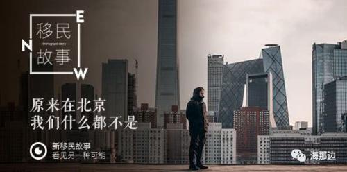 Nhiều gia đình trẻ không thể sống được ở Bắc Kinh. Ảnh: Wenxuecity.