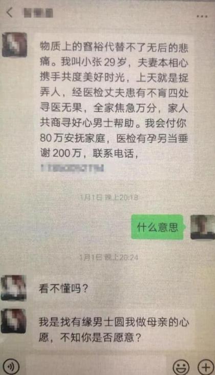Tin nhắn của anh Trương với cô gái trẻ xinh đẹp đang tìm người cho tinh trùng mang thai. Ảnh: Eastday.