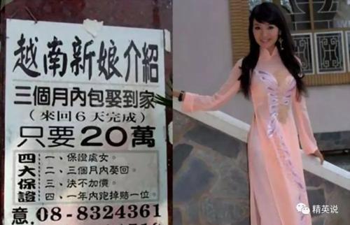 Quảng cáo mai mối kết hôn với cô dâu Việt. Ảnh: Wenxuecity.