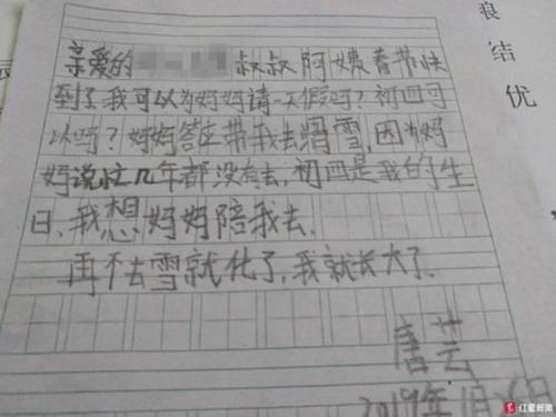 Bức thư của cô bé gửi đến ông chủ nhà hàng.