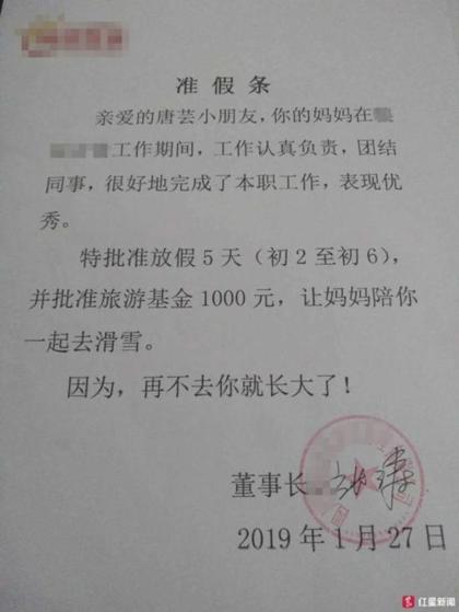 Bức thư của ông chủ nhà hàng có đóng dấu hẳn hoi gửi đến cô bé 8 tuổi.
