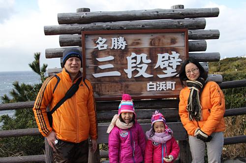 Gia đình chị Việt Hà ở Nhật Bản. Ảnh: VH.