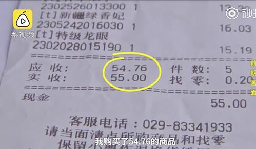 Hóa đơn mua hàng của ông Xiao. Ảnh: PearVideo.