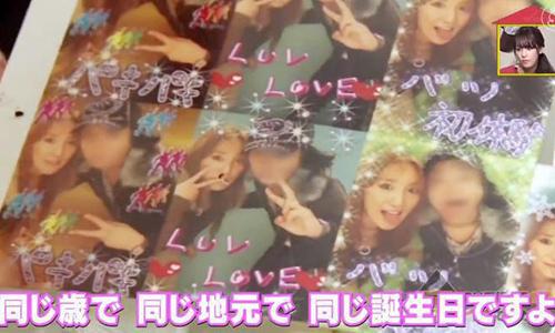 Rika vẫn giữ những tấm hình chụp cùng bạn trai cũ dù anh đã qua đời. Ảnh: Sina.