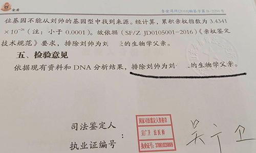 Anh Liu và cả nhà sốc khi kết quả ADN cho thấy anh và con không có quan hệ huyết thống. Ảnh: ourjiangsu