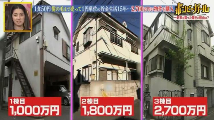 Ba căn nhà mà Saki mua trong 15 năm tiết kiệm. Ảnh: Helino.