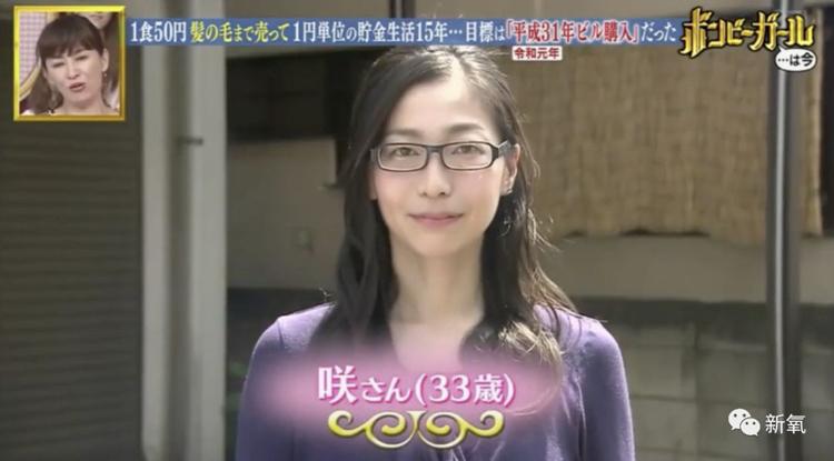 Saki bắt đầu tiết kiệm từ năm 18 tuổi, sau 15 năm cô đã mua được 3 căn nhà trị giá 55 triệu yên. Ảnh. Helino.