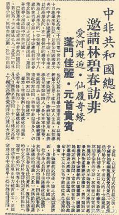 Bức thư mời củaBokassa gửi cho Lâm Bích Xuân mời cô sang Trung Phi. Ảnh: sohu.