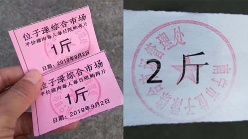 Phiếu giới hạn mua thịt lợnở thành phố Nam Ninh, tỉnh Quảng Tây, mỗi người chỉ được mua 2 cân (bằng 1kg). Ảnh: Nhật báo kinh doanh Thành Đô.