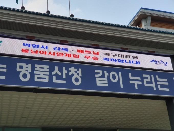 Băng rôn chúc mừng ông Park và đội tuyển Việt Nam bên ngoài văn phòng huyện. Ảnh: Newspim.