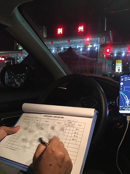 Ông Trương phải khai báo danh tính và sức khỏe của những người ngồi trên xe trước khi xe đi vào cao tốc. Ảnh: sohu.