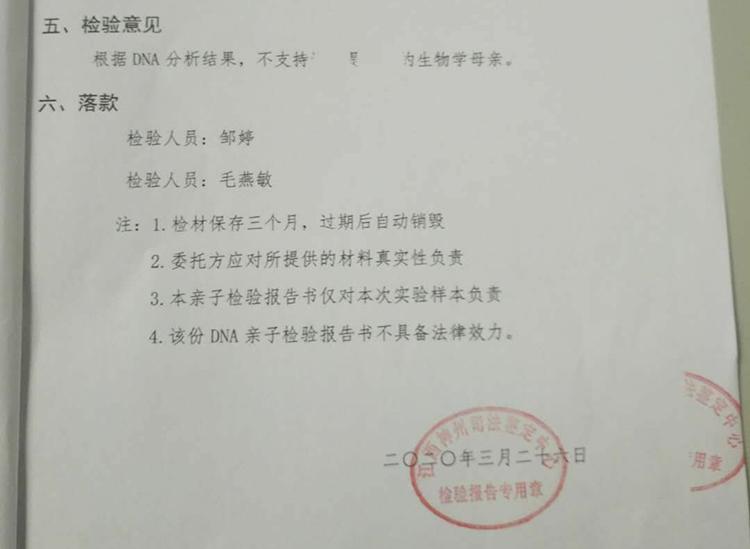 Kết quả xét nghiệm cho thấy Trương Kỳ không phải con đẻ của vợ chồng Diễm Lệ. Ảnh: chinanews.
