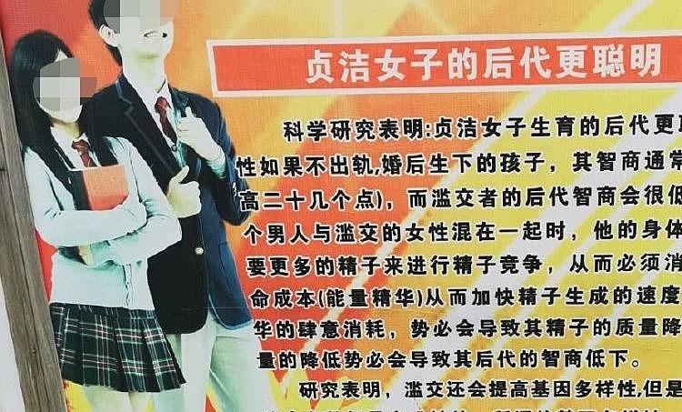 Tấm bảng thông báo giáo dục giới tính được đặt trong sân vận động của một trường trung học tại thành phố Củng Nghĩa, tỉnh Hà Nam, Trung Quốc.