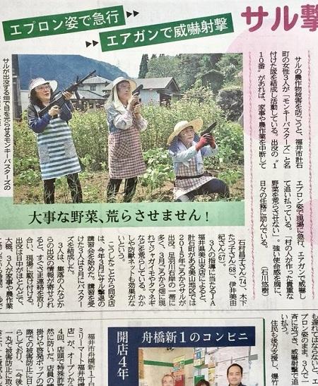 Câu chuyện của họ xuất hiện trên truyền thông địa phương. Ảnh: soranews24.