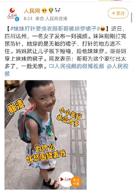 Hình ảnh cậu bé mặc váy hoa đi ngoài được nhiều người dân tại thành phố Đạt Châu, tỉnh Tứ Xuyên chụp lại. Ảnh:sohu.