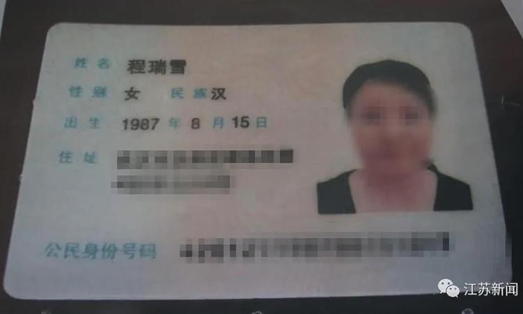 Chứng minh thư giả của Trình Thụy Tuyết ghi người phụ nữ này sinh năm 1987. Ảnh: The paper.