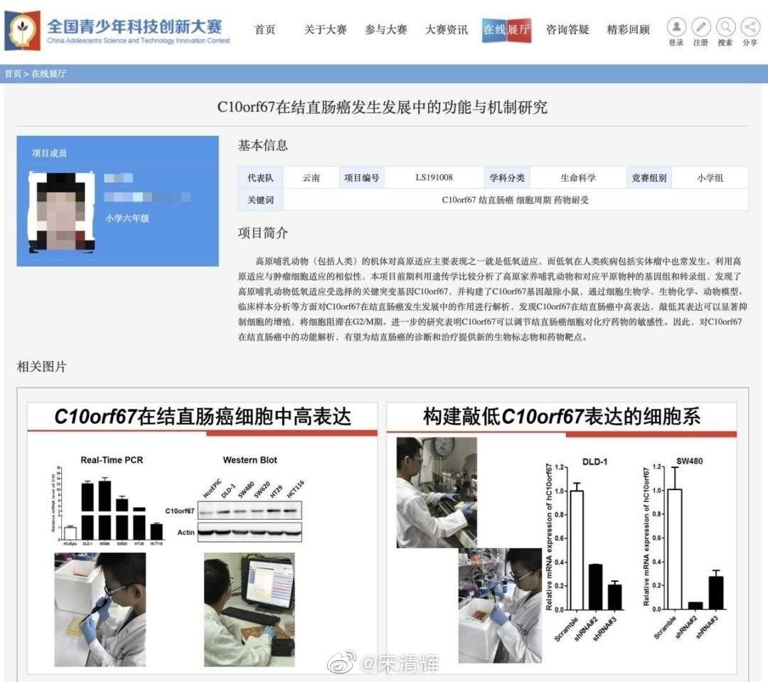 Thông báo tước giải thưởng của một học sinh ở Vân Nam đăng trên website của Ban tổ chức các cuộc thi Sáng tạo, Khoa học và Công nghệ của thanh niên Trung Quốc