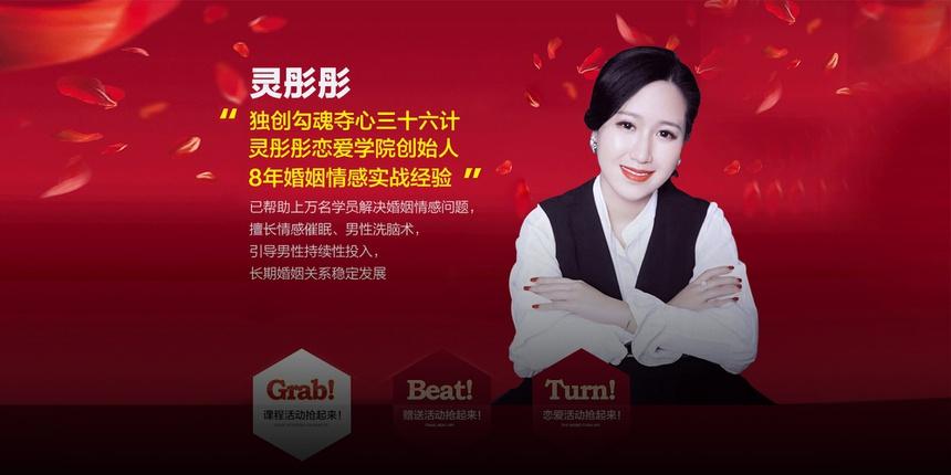 Công ty của Linh Tongtong quả cáo dạy phụ nữ chiêu đào mỏ đàn ông cao tay, song khi học nhiều người phát hiện họ lừa đảo. Ảnh: Sixthtone.