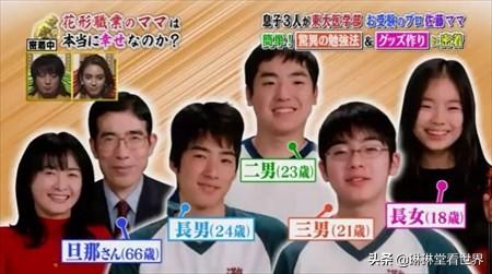 Vợ chồng cô Ryoko Sato và 4 người con. Ảnh: Aboluowang.