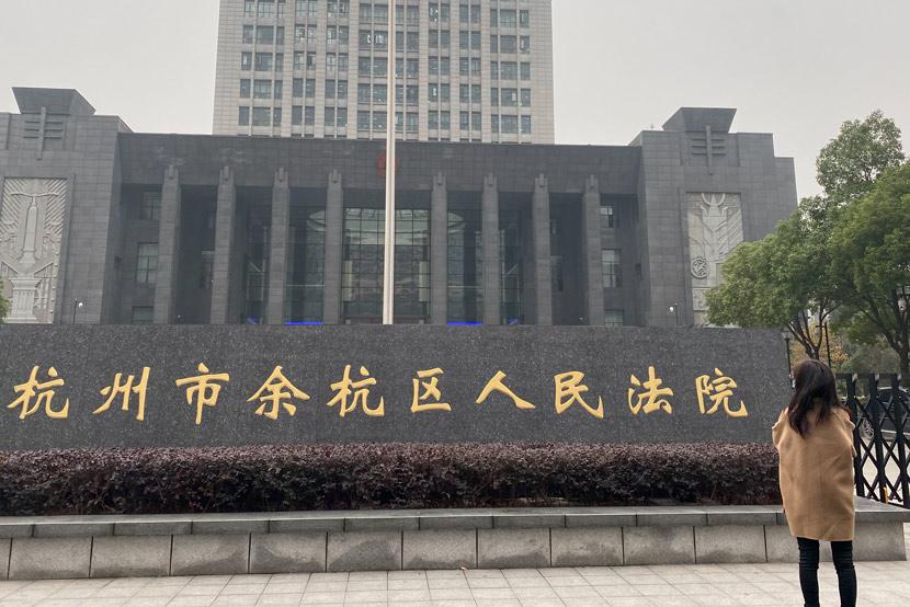 Wu đứng bên ngoài tòa án quận Dư Hàng, tỉnh Chiết Giang. Ảnh: Sixthtone.