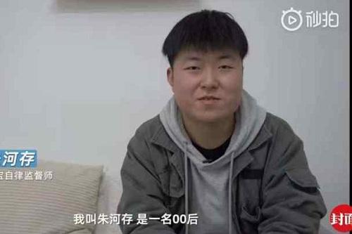 Xiao Zhu kể về công việc ngăn người khác lười biếng của mình. Ảnh: Sohu.