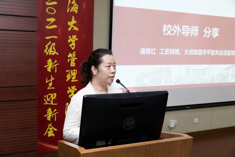 Phố Sài Hồng trong buổi nói chuyện với tân sinh viên của Viện Quản lý kinh tế, Đại học Thượng Hải. Ảnh: The paper.